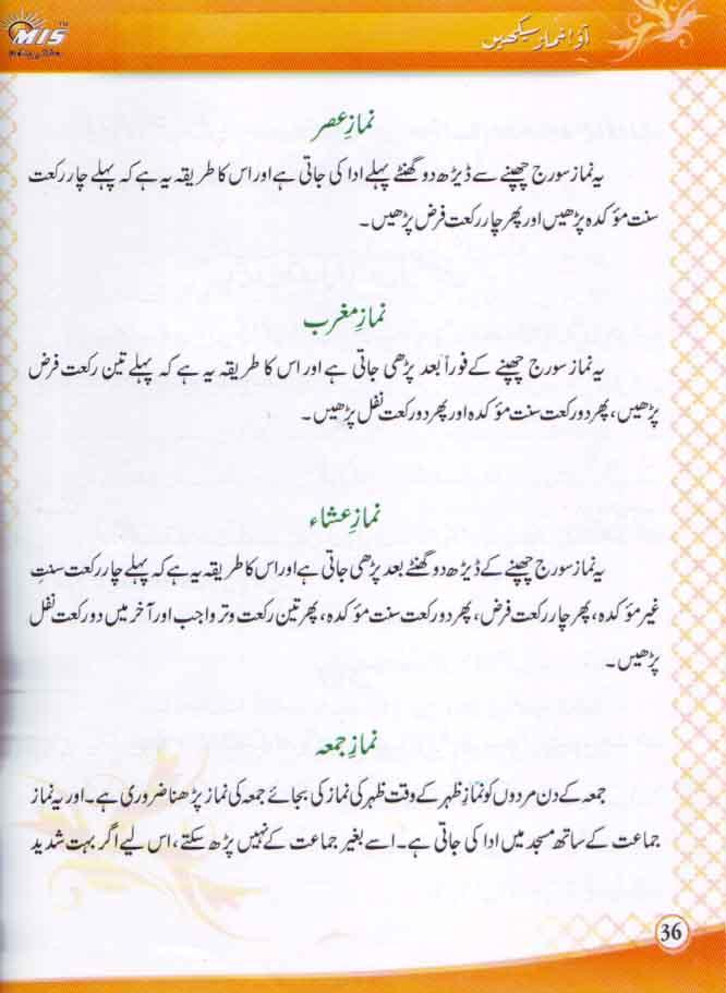 Namaz in Urdu