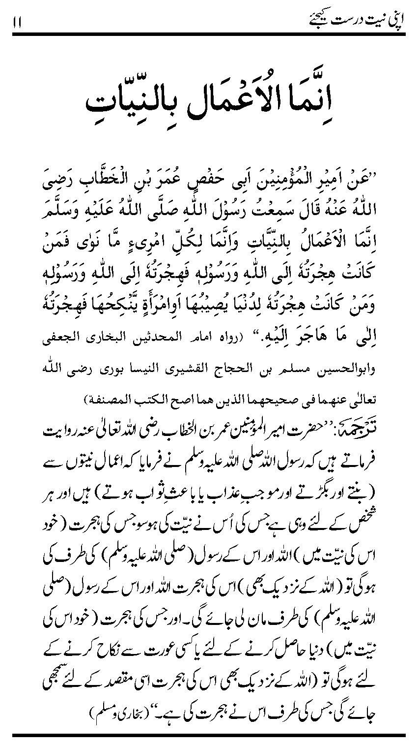 how to read taraweeh namaz at home