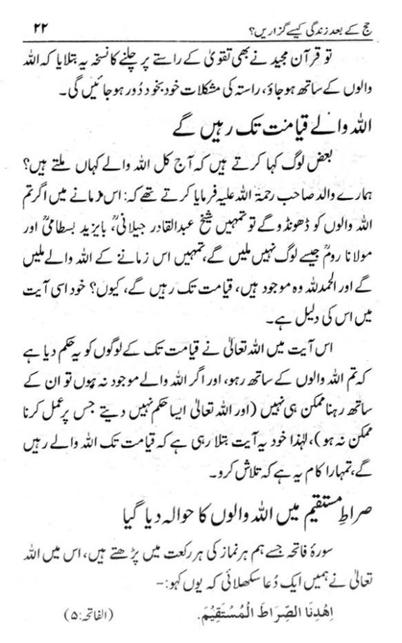 fogyókúrás gyógynövények az urdu-ban
