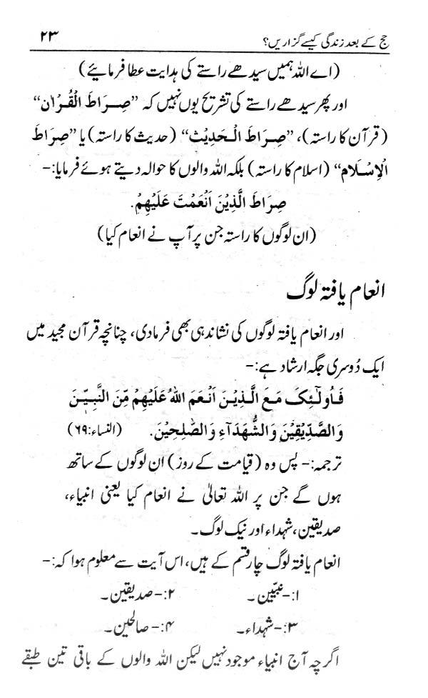 essay on roza in urdu
