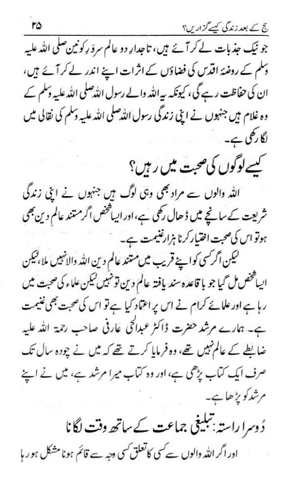 fogyás krny ki tippek urdu nyelven)