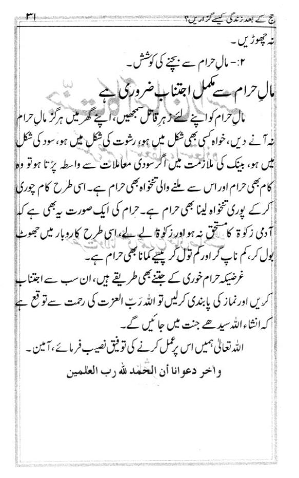 izabgol héj fogyás urdu