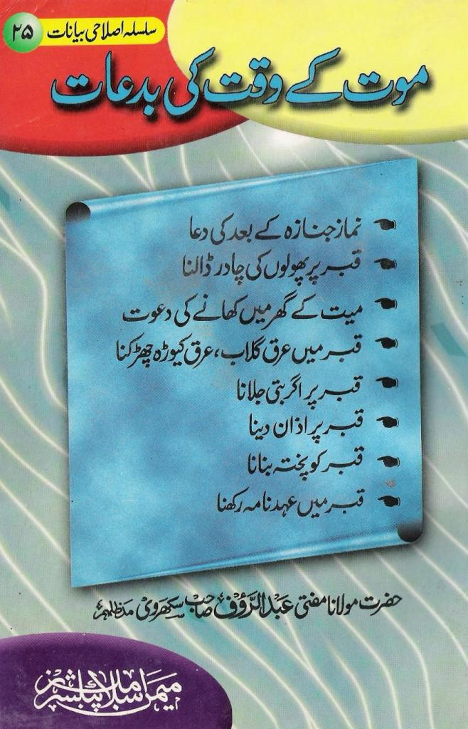 essay on reading books in urdu
