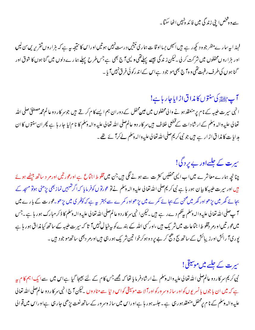 seerat un nabi essay Essay on seerat un nabi in urdu essay on seerat un nabi in urdu washington square s zip 10012 looking for someone to write my essay on physical education cheap looking for someone to write my creative writing on statistics as soon as possible unemployment economics essay.