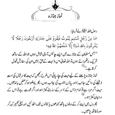 Namaz – e – Janaza | Read Islamic Books Online