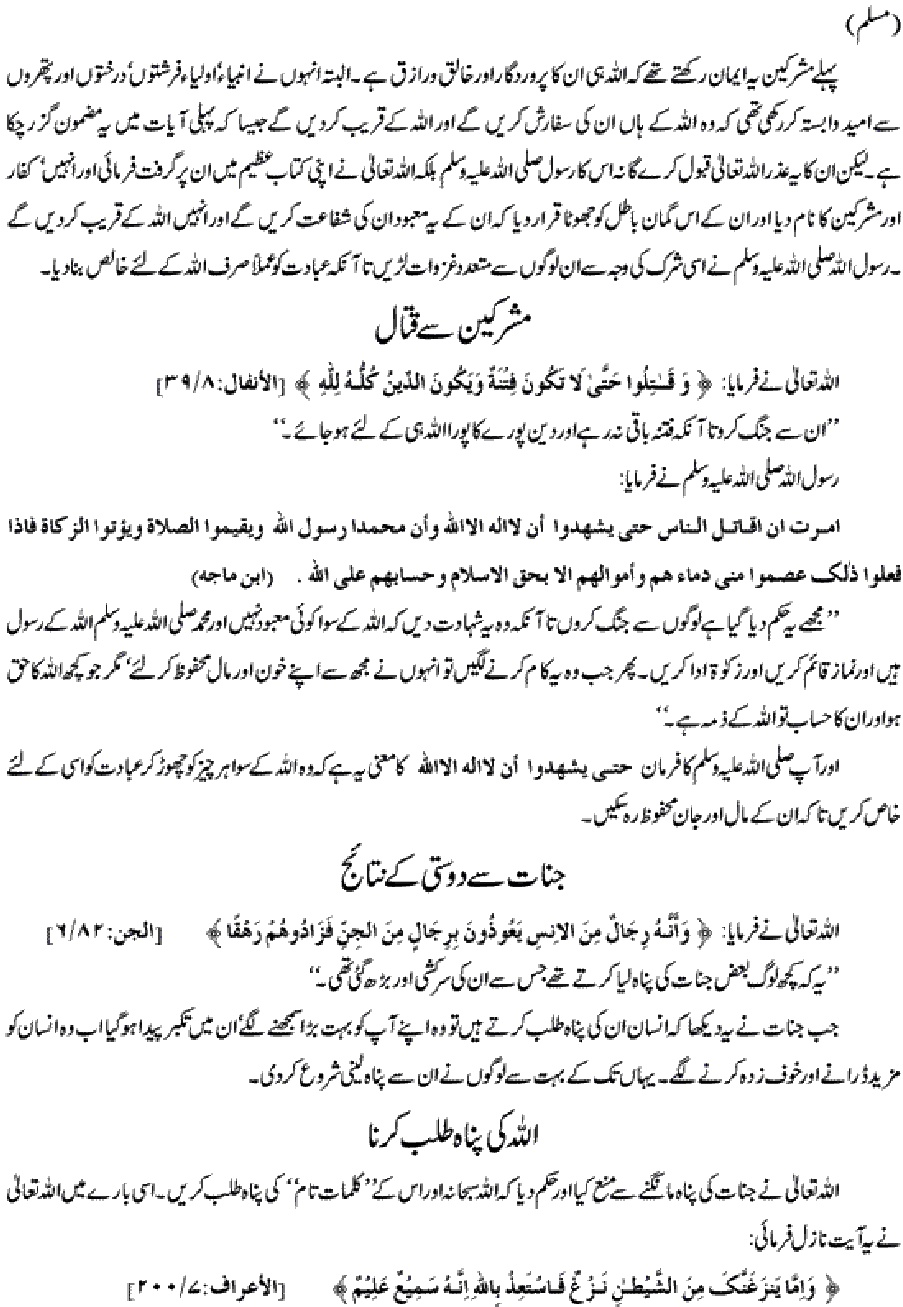 new year resolution essay in urdu