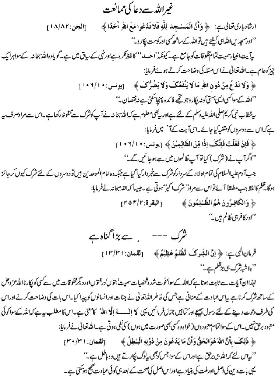 Aqeeda – e – Tauheed | Read Islamic Books Online