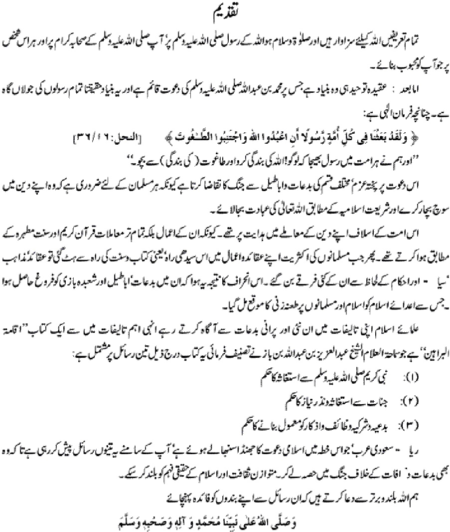 short essay on eid ul adha in urdu