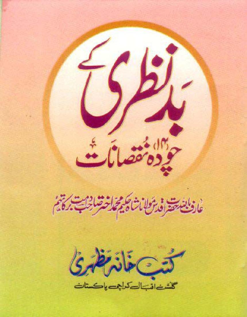 Best books to read urdu ghazals