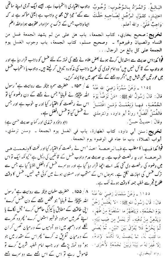 importance of islam islamic books online oslash micro ugrave oslash shy ucirc  juma kay din ki fazeelat islamic urdu book