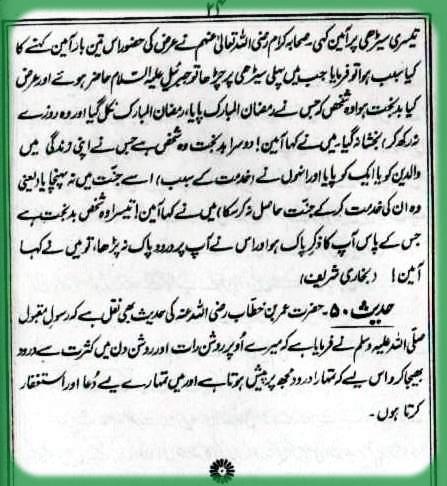 Adab al mufrad arabic english pdf