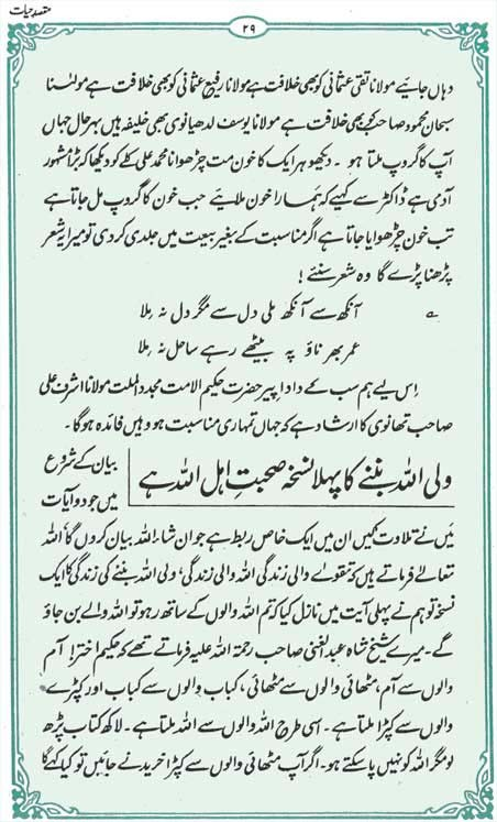fogyás tippek az urdu dailymotionban