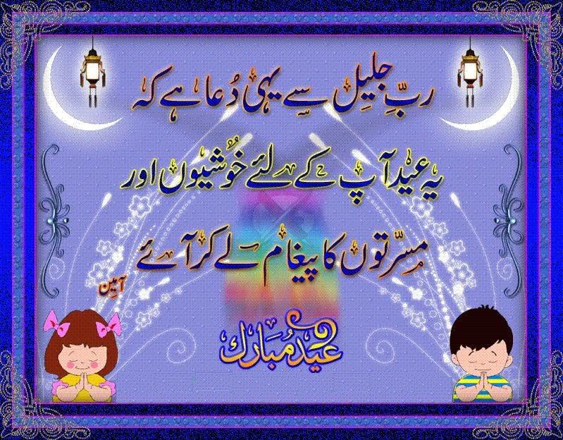 essay on ramadan for kids in urdu Are you looking for eid milad un nabi essay for kids islamic shayari in urdu, hindi & english with hd images ramadan mubarak dua daily list for you.