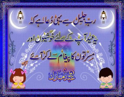 Urdu Adab | Read Islamic Books Online
