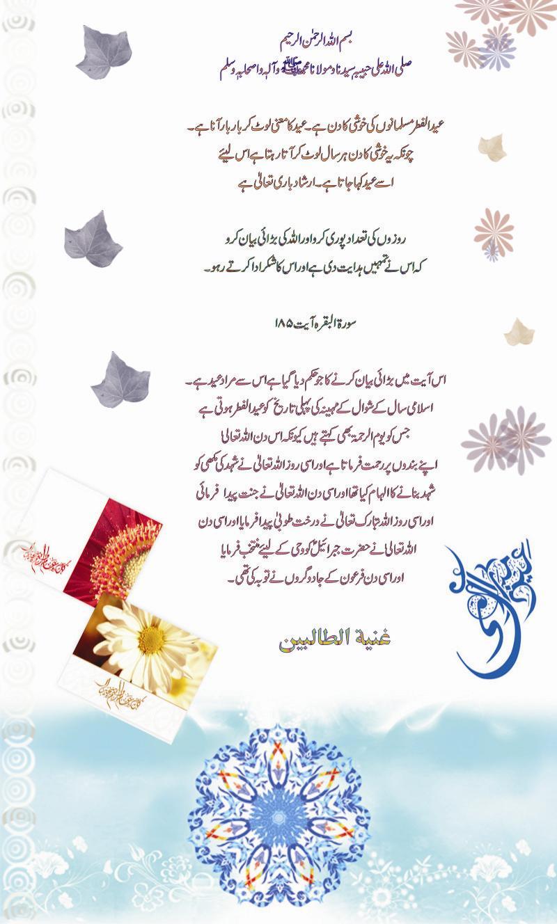 Top Hadees English Ramadan - eid-ul-fitr-mubarak  Trends_100128 .jpg