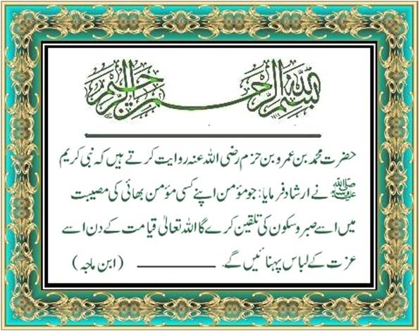 Best Hadees in Urdu Hadees Shareef-urdu Hadidh ""