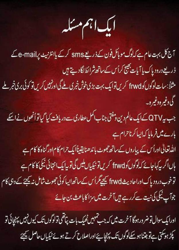 islami 1 - Ek ahem masla...