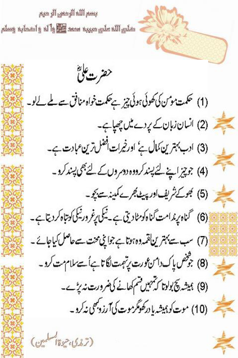 Urdu Adab Read Islamic Books Online