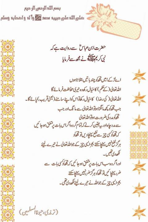 Islamic Batain in Urdu